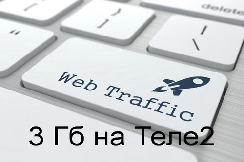 3 гигабайта трафика на Теле2