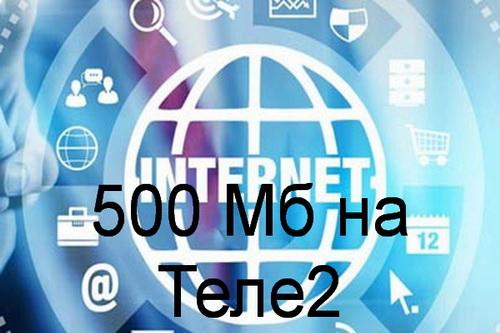 500 мегабайт Теле2