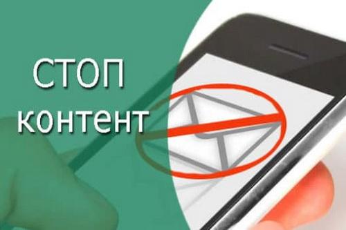 Запрет платных контентных коротких номеров МегаФон
