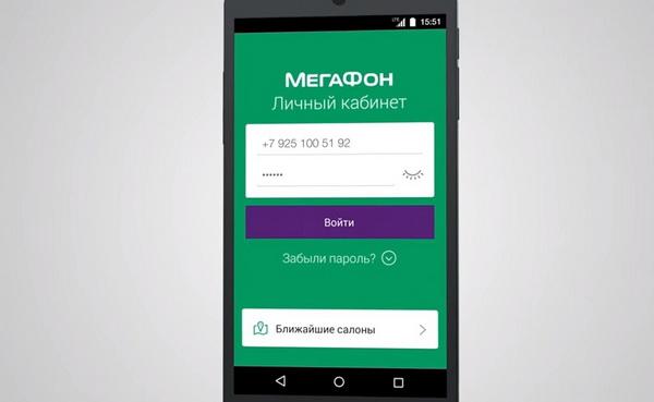 Вход в ЛК Мегафон с через приложение