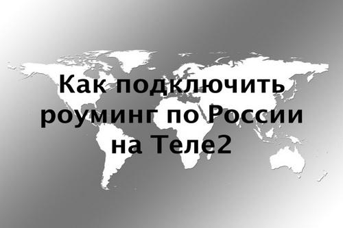 Роуминг Теле2 в поездках по России