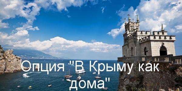 В Крыму как дома