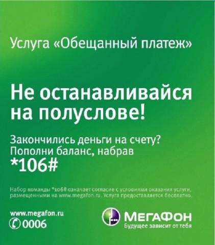 Подключение обещанного платежа на Мегафоне