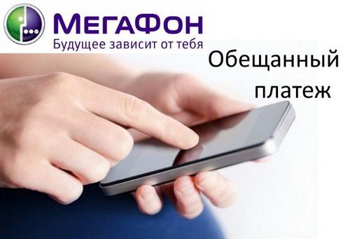 Суммы и условия получения обещанного платежа на Мегафоне