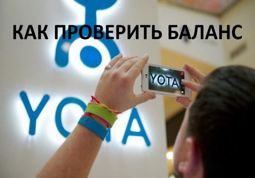 Проверка баланса Yota