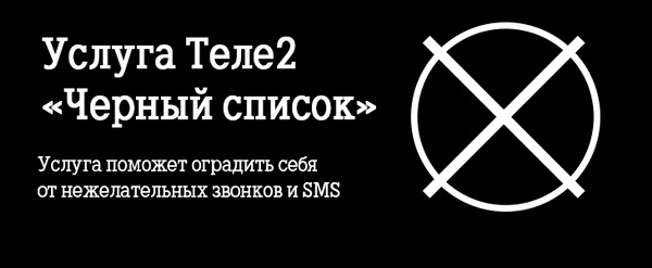 Черный список Теле2