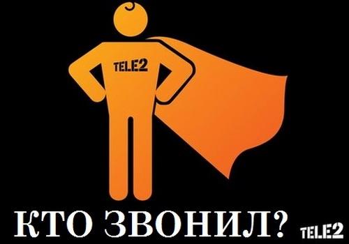 Услуга Кто звонил Теле2