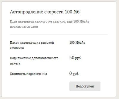 Автопродление скорости на 100 МБ