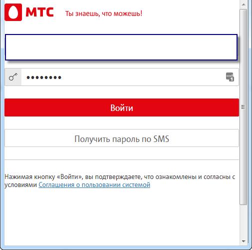 Авторизация на сайте МТСа в ЛК