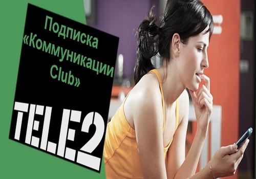 """""""Коммуникации Club"""" на Теле2"""