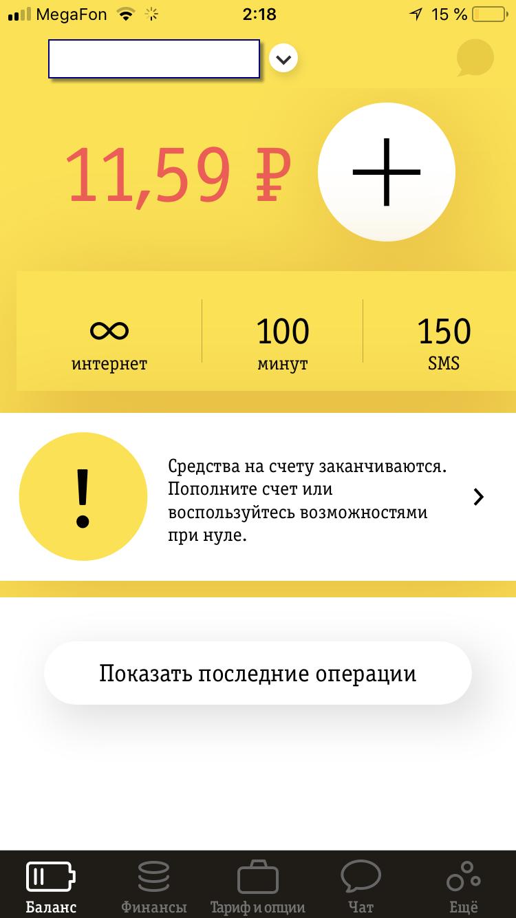Баланс Билайн в приложении iOS
