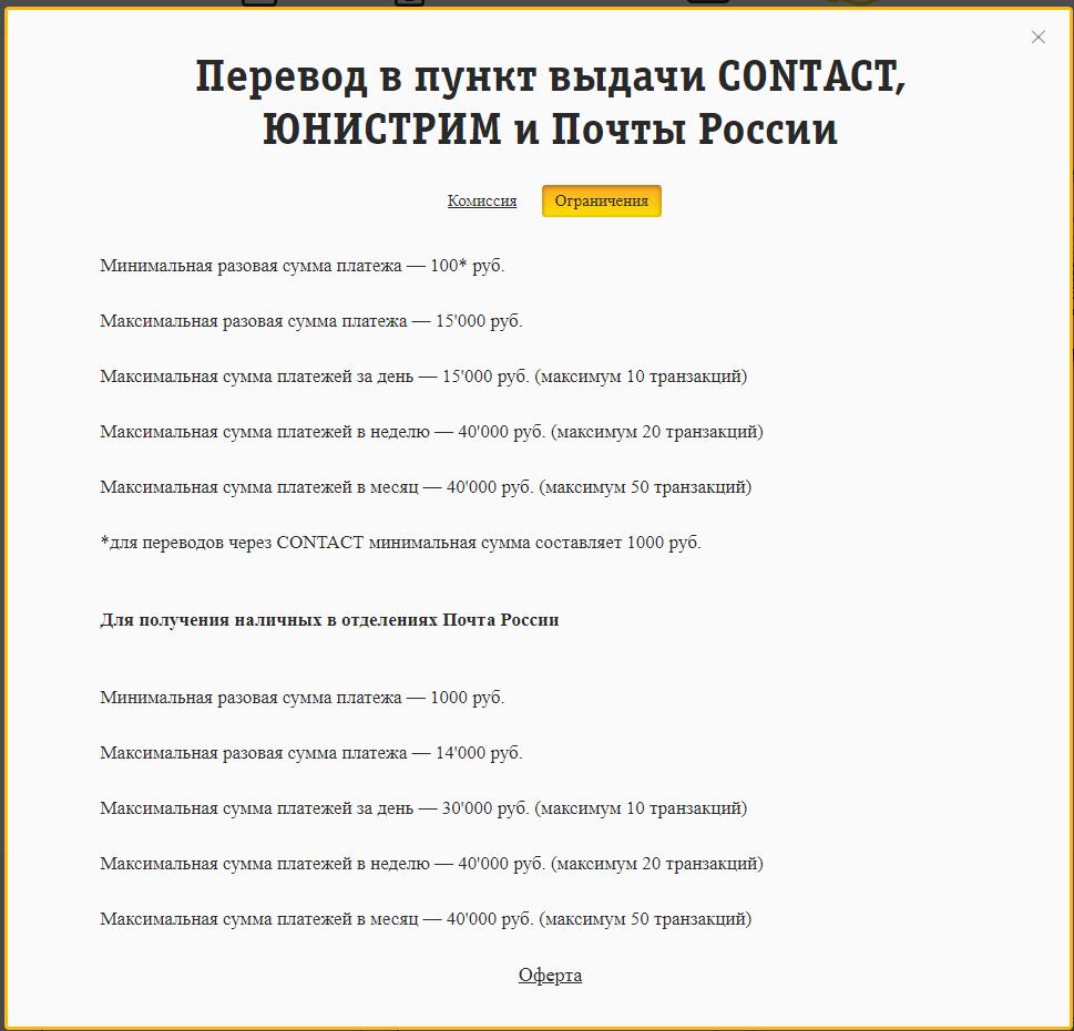 Ограничения при переводе ЮНИСТРИМ, CONTACT, Почта России