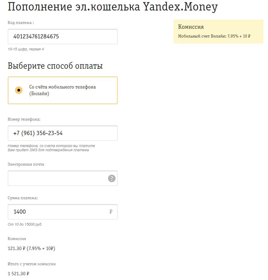 Вывод с Билайн на Яндекс.Деньги