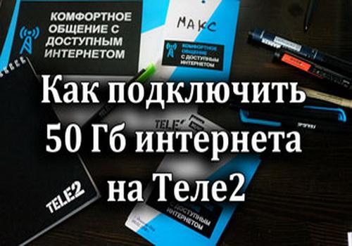 """Услуга """"50 ГБ"""" интернета от Теле2"""