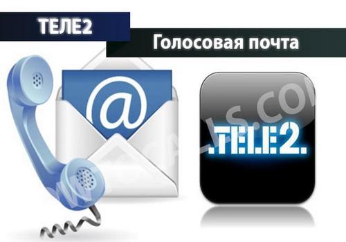 """Услуга """"Голосовая почта"""" на Теле2"""