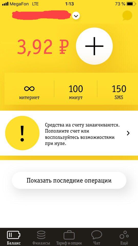 Личный кабинет Билайн в iOS