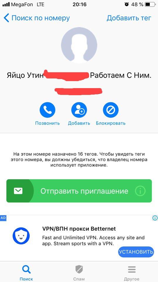 Приложение GetContact информация о номере