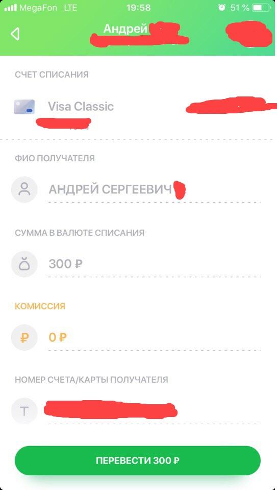 Сбербанк Онлайн информация о номере при переводе