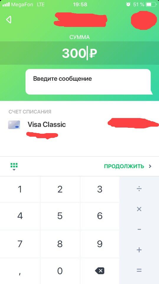 Сбербанк Онлайн информация