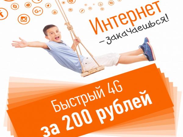 Интернет за 200