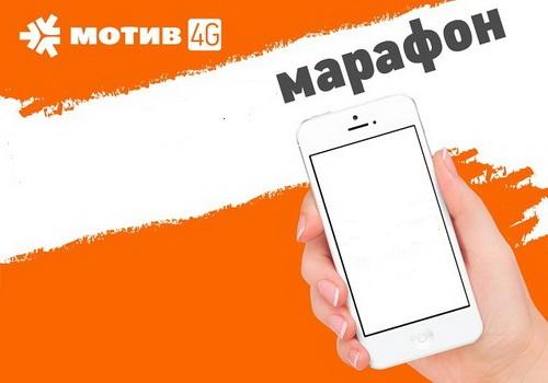 "Услуга ""Марафон+"" на Мотиве"