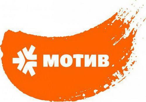 Звонок оператору Мотив