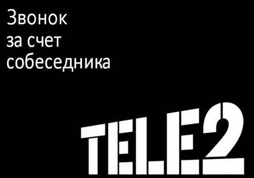 звонок за счет собеседника Теле2