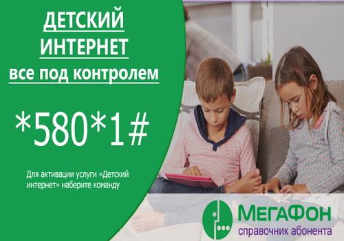 Услуга Детский интернет МегаФон