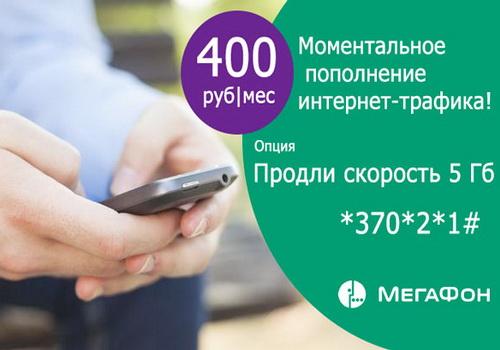 Опция «Продли интернет 5 ГБ» МегаФон