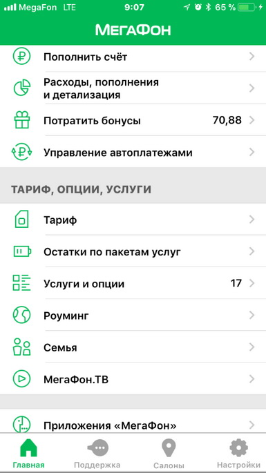 Тариф в мобильном приложении