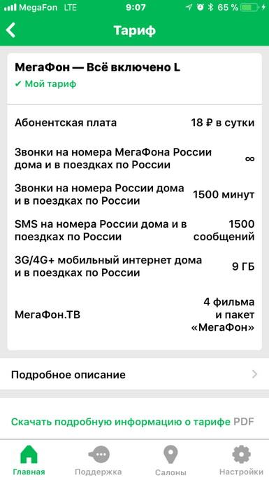 Подробноти о тарифном плане в мобильном приложении