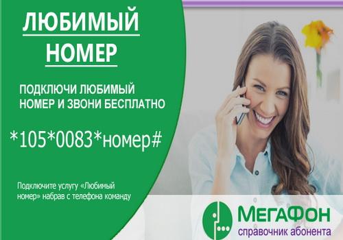Услуга «Любимый номер» МегаФон