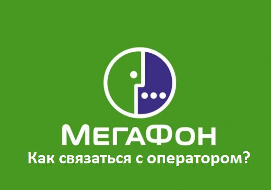 Связь с оператором МегаФон