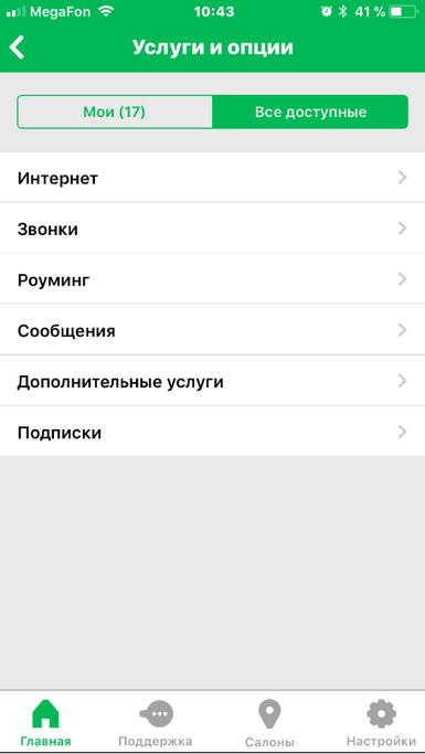 Услуга в мобильном приложении МегаФон
