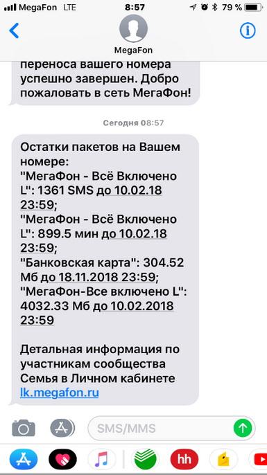 СМС с остатками интернета