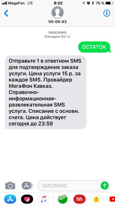 СМС для проверки остатка трафика