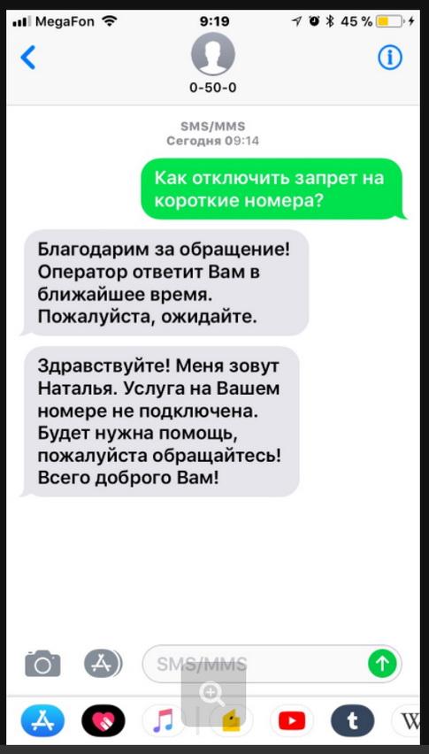 Связь через СМС