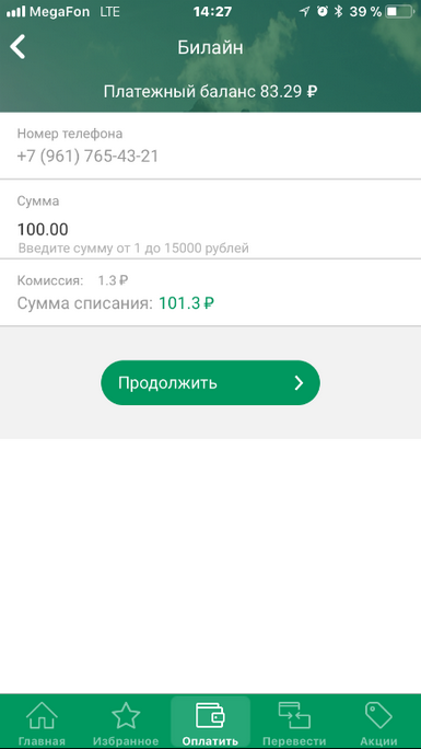 Пример перевода 100 рублей на Билайн
