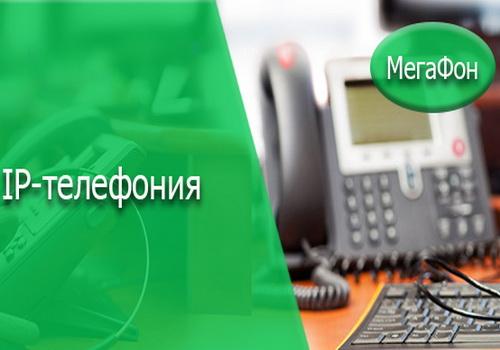 IP-телефония оператора МегаФон