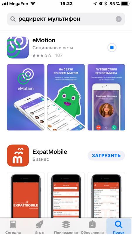 Программа в AppStore