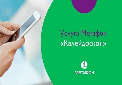 Номер 5038 услуги Калейдоскоп на МегаФоне