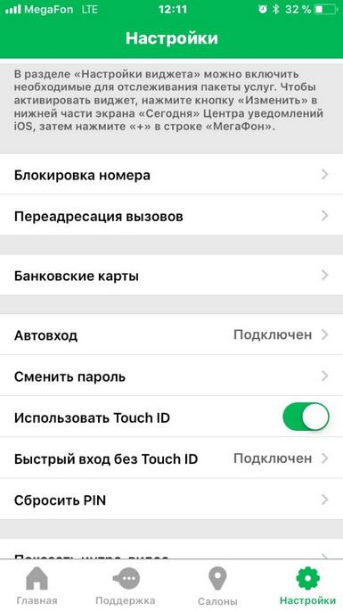 Включение в мобильном приложении