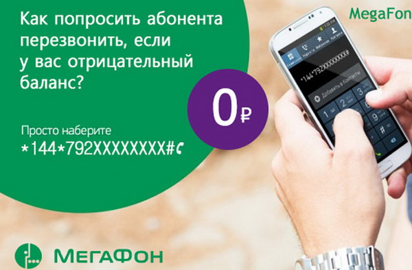 «Позвони мне» МегаФон