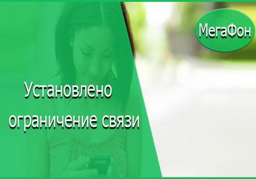 Ограничение связи МегаФон