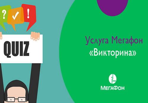 Викторина Счастливые СМС