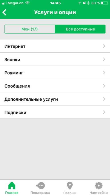 Услуга Черный список в мобильном приложении