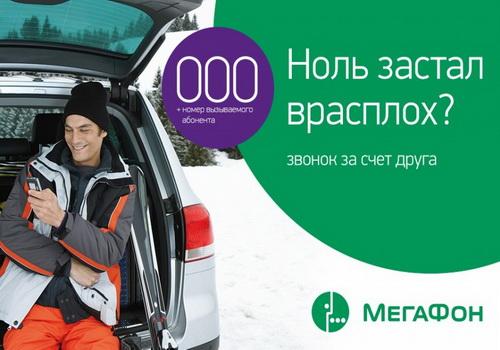 Опция МегаФон «Звонок за счет друга»