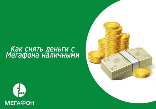 Все способы обналичить деньги с номера МегаФон