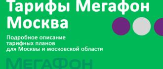 Мегафон тарифы Москва и Московская область
